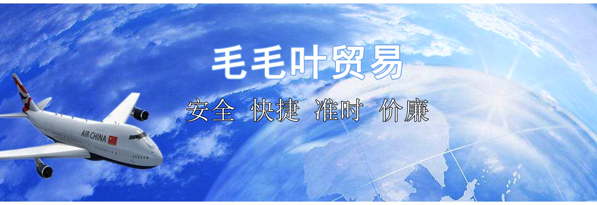 毛毛叶贸易(原名汇鑫 HXIL)